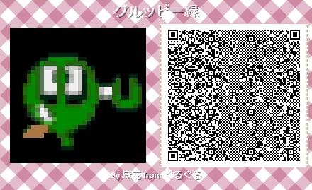グルッピー緑