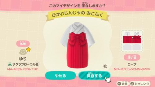 火川神社の巫女服
