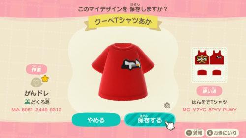 クーペTシャツ赤