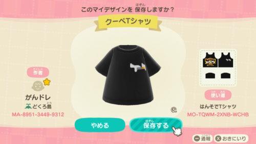 クーペTシャツ黒