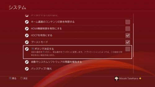 PS4の設定画面
