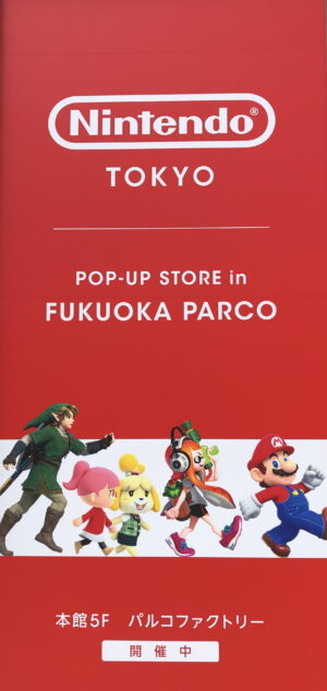 Nintendo TOKYO PARCO
