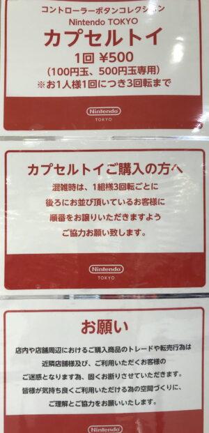 Nintendo TOKYO ガチャ注意